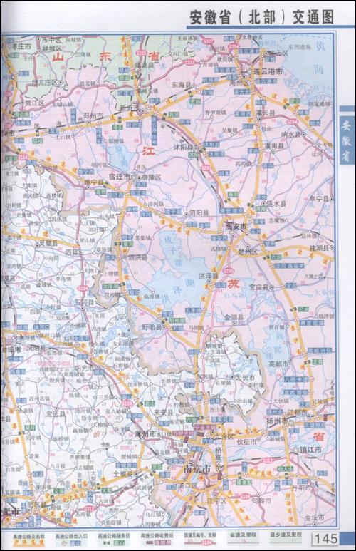 速公路及城乡公路网络地图册