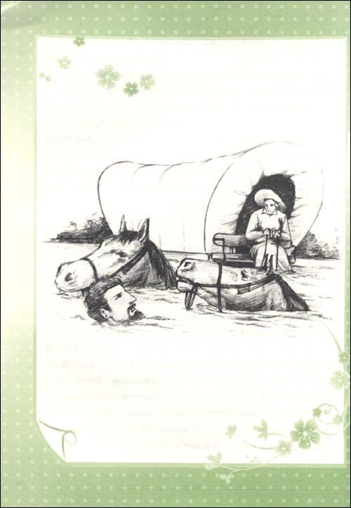 草原上的小木屋 [平装]