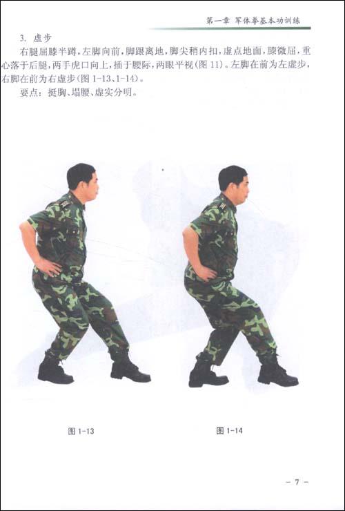 军体拳实战技能图解