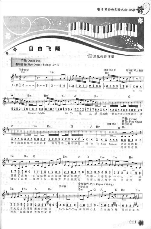流行歌电子琴谱