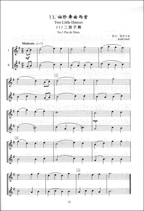 萨克斯管二重奏曲选 初级