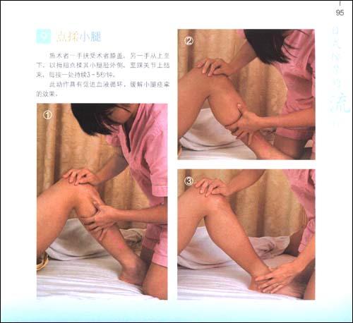 日式保健按摩