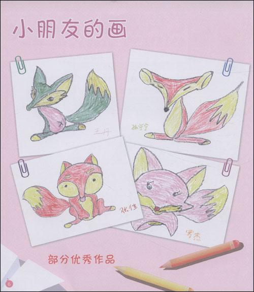 童画乐园:画房子,画彩虹(附光盘1张)