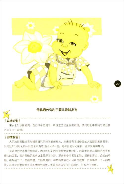 0-3岁宝宝护理专家贴心谈