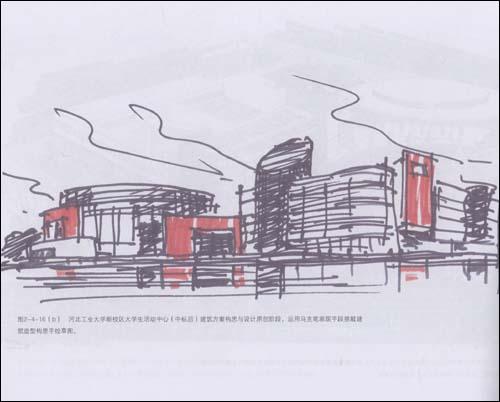 建筑方案构思与设计手绘草图 [平装]