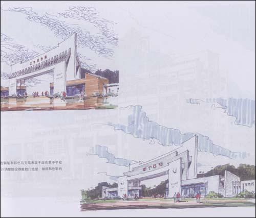 建筑方案构思与设计手绘草图