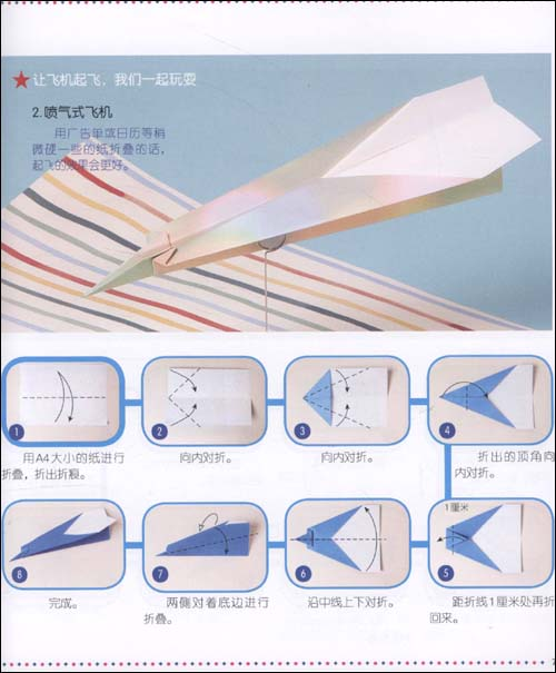 《儿童趣味折纸》以简单易学