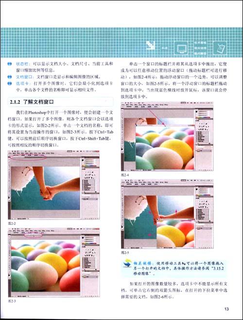 中文版Photoshop CS5完全自学教程