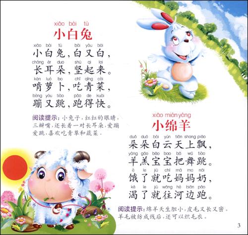 小白兔儿歌_儿歌小白兔白又白图片