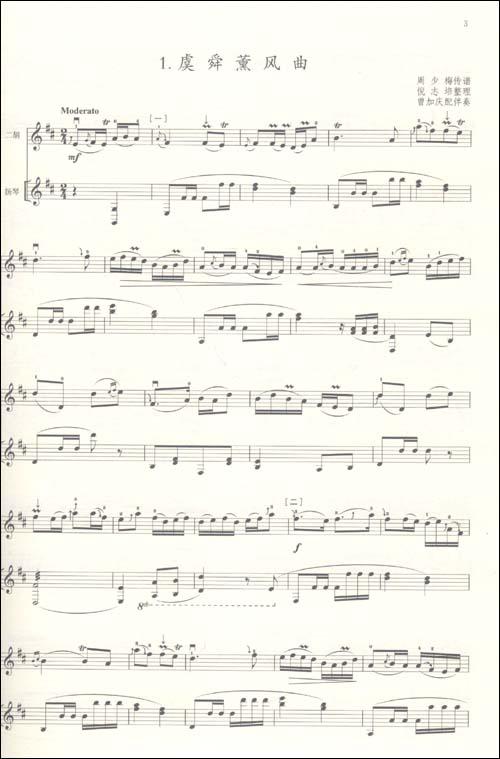 二胡独奏二泉映月歌谱