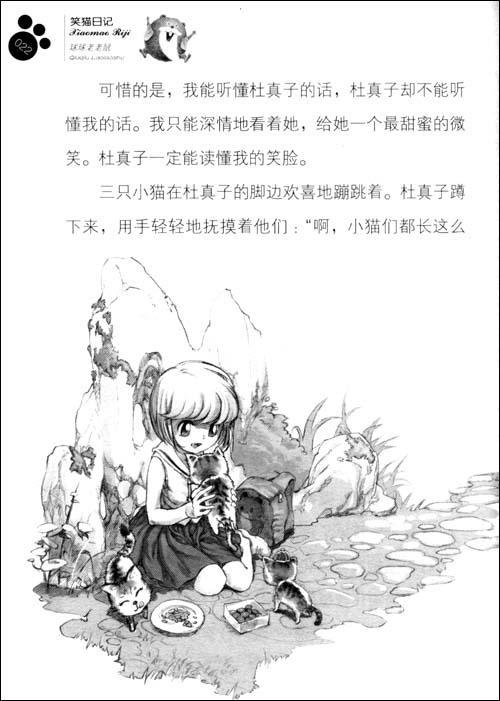 笑猫日记��d#��'_球球老老鼠--笑猫日记12杨红樱