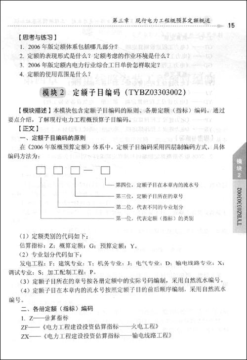 (3)勘察设计费是指对工程建设项目进行勘察设计所发生的费用,包括