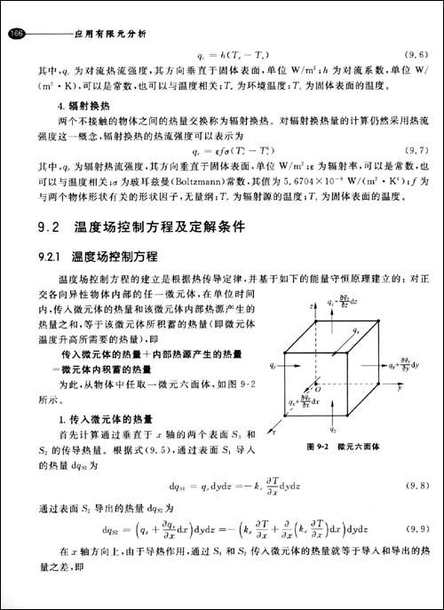 结构强度计算,并由于其方便性,实用性和有效性而引起从事力学研究的