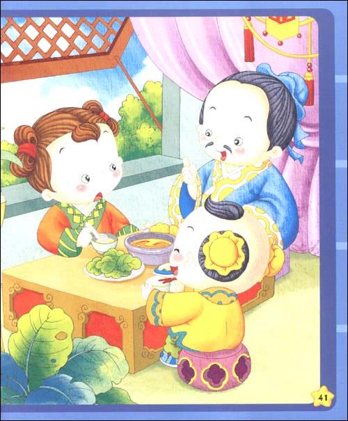 我爱国学系列丛书:弟子规(注音版)