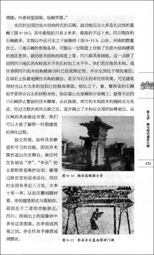 中国传统建筑十五讲