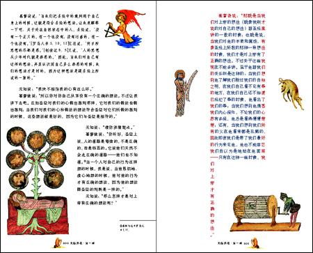 天路历程(全彩手绘插图本):亚马逊:图书