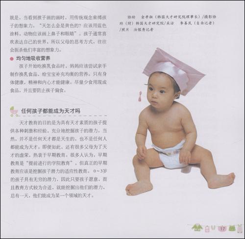 名品育儿系列•0-3岁育儿全百科