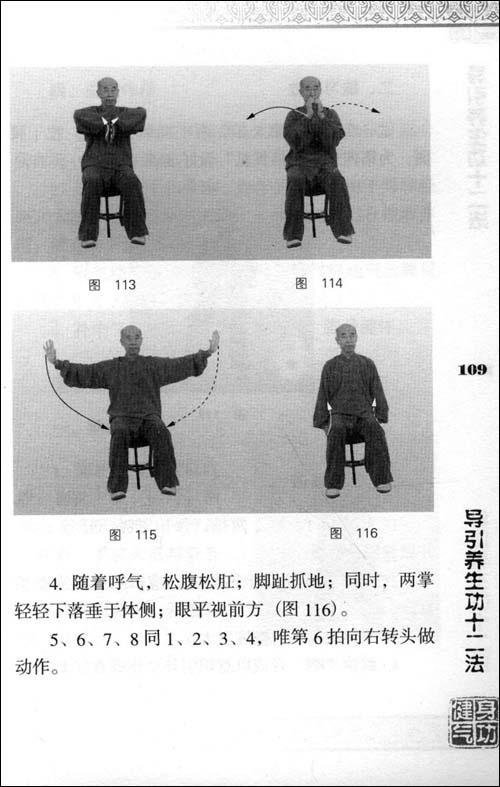 健身气功•导引养生功十二法