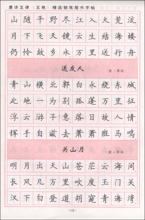 硬笔楷书字帖
