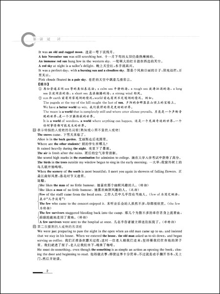 大学英语语法:讲座与测试