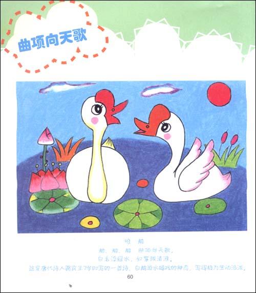 儿童画是艺术百花园中的一朵瑰丽的小花