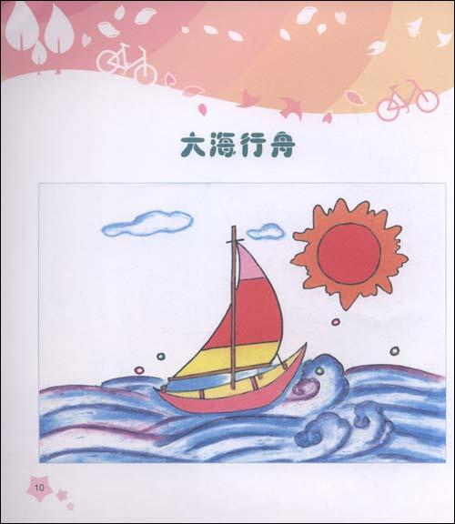 童笔画风景 [平装]