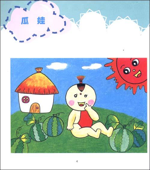 童笔画人物