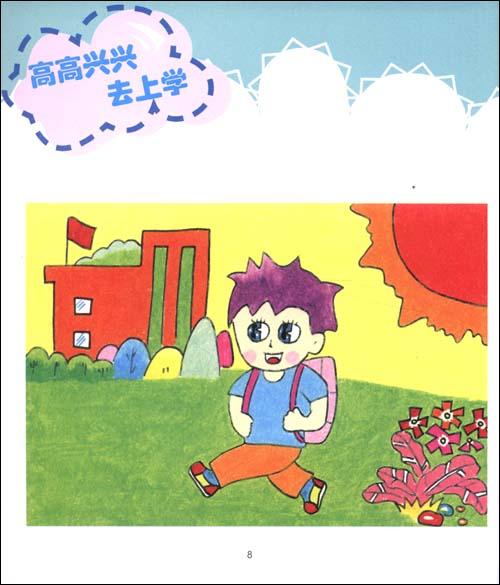 童笔画人物 [平装]; 我的梦想作品绘画图片分享; 图片