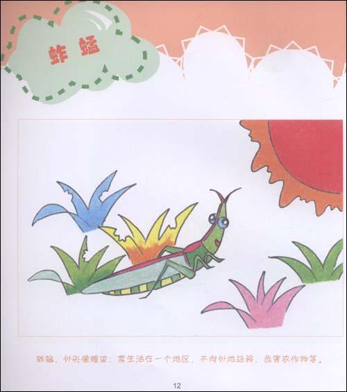 童笔画昆虫/叶芳-图书-卓越亚马逊