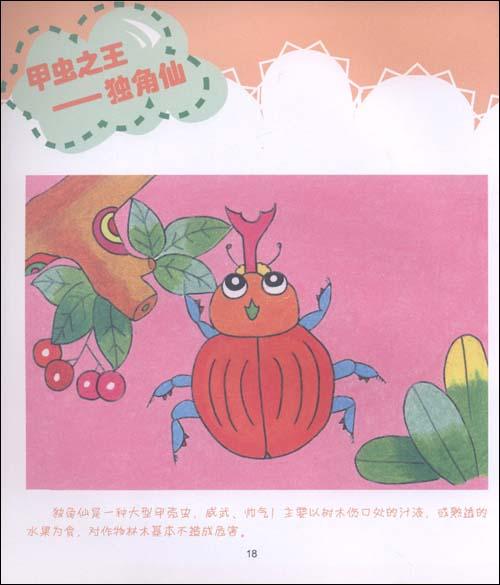 水果动物笔画大全