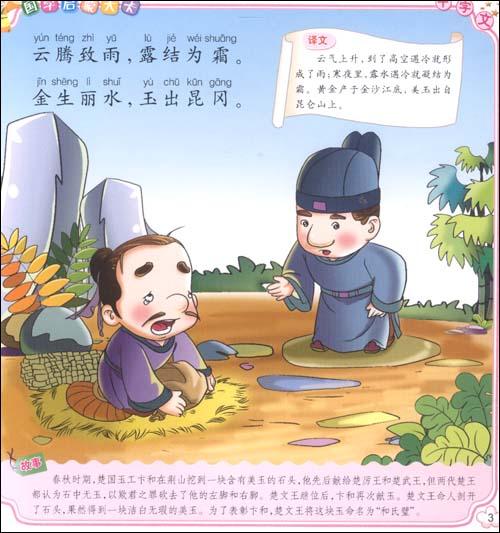 国学启蒙大卡:千字文