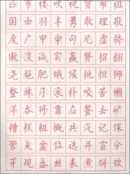 3500学生常用汉字钢笔字帖(楷书描红本)