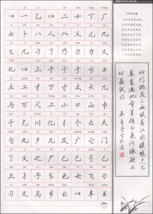 名师堂•田英章行书7000字