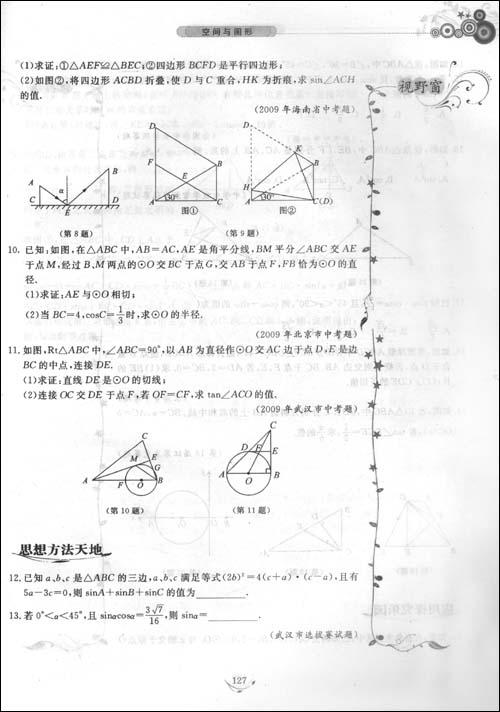 数学探究应用新思维