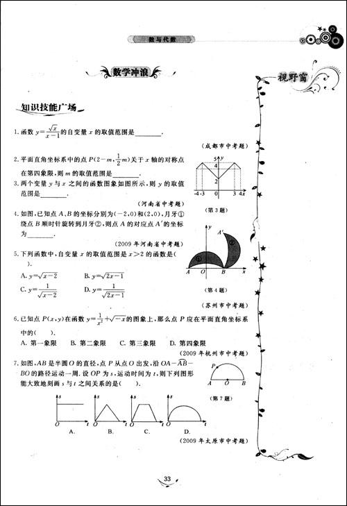 数学探究应用新思维:8年级