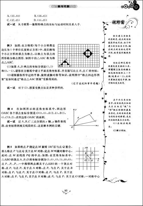 数学探究应用新思维:7年级