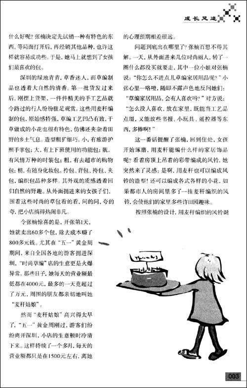 读者文摘精华•秋•收获:生命本身就是幸福