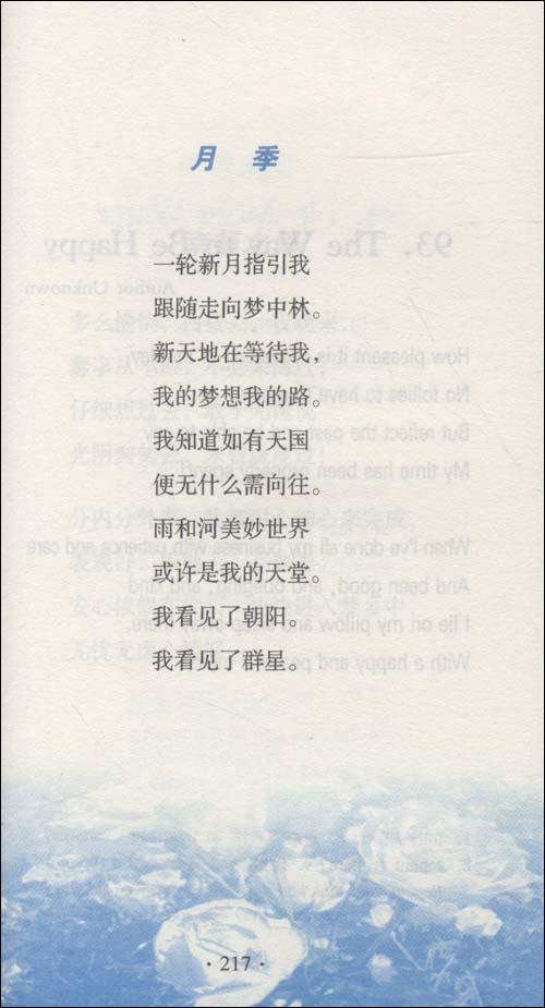英语诵读菁华