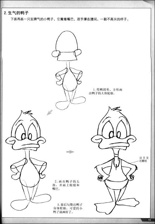 回至 星级漫画素描教程(卡通篇) (平装)