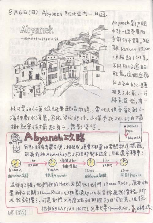 伊朗手绘旅行 /张佩瑜-图书杂志-旅游/地图-国外游