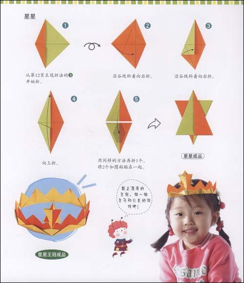 幼儿手工全能.折纸