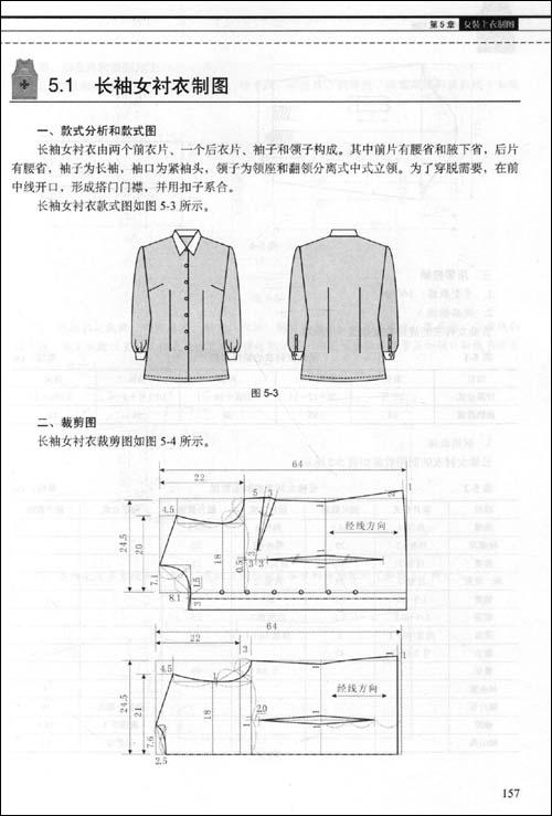 常用的服装制图方法包括平面比例裁剪制图法、原型裁剪制图法和立