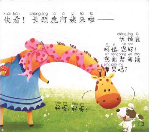 小小动物童话:小狗的故事(懂礼貌)(注音版)
