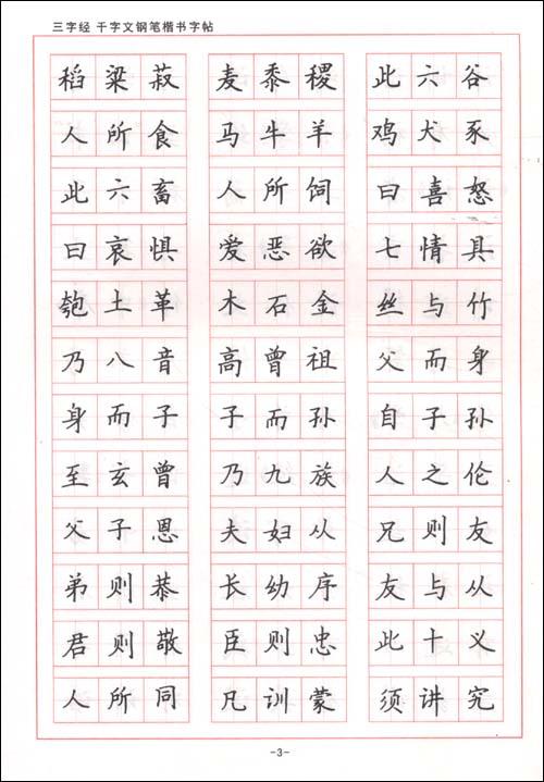 硬笔书法三字经,教你写好钢笔字图片