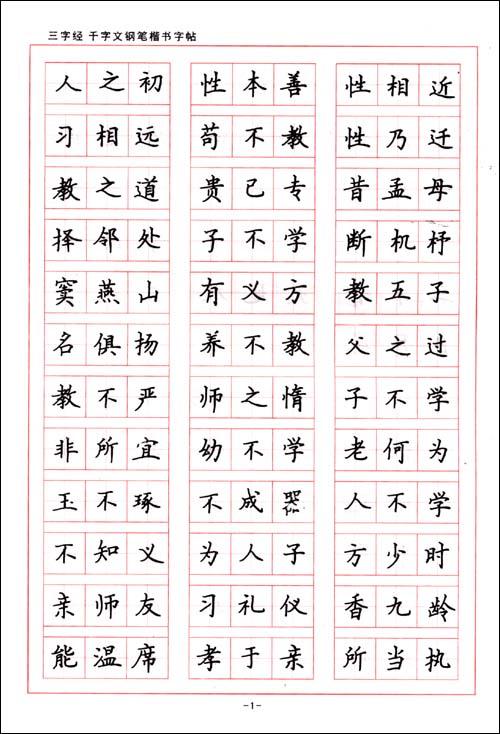 作品,入载《中国硬笔书法家辞典》