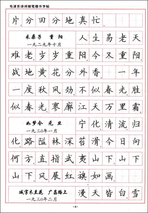 毛泽东诗词钢笔楷书字帖/刘佳