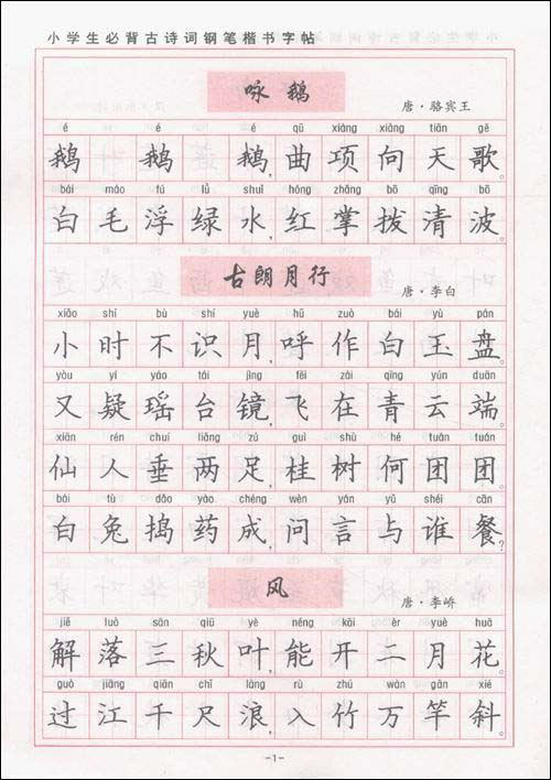 小学生必背古诗词钢笔楷书字帖 新课标