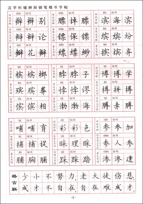 汉字纠错辨别:钢笔楷书字帖