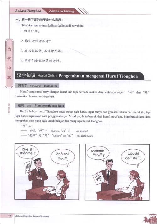 当汉字本(印尼语版)