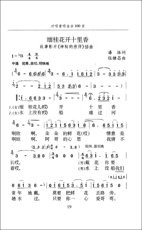 青花瓷 简谱 盘子 葫芦丝展示